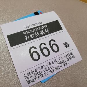 悪魔の数字 第二弾