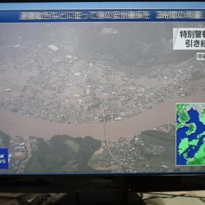 球磨川が氾濫して人吉市が水没してしまった (2020/7/4)