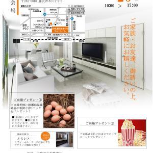 【LIXIL】お客様感謝祭 2019年【藤沢市石川】