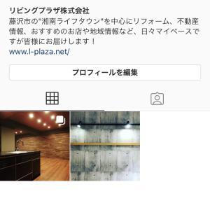 【リフォーム】Instagramはじめました。【不動産】
