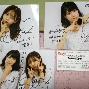 ☆箕面温泉デート&今月のLovelys現場★