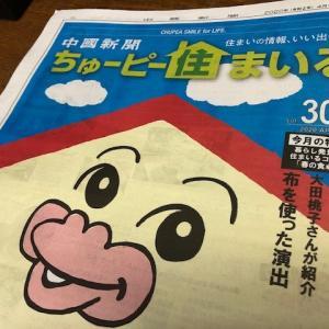 中国新聞ちゅーピー住まいる 住まいるコラム「春の食卓」