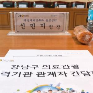 江南区メディカルツアーの協力病院の会議に参加しました。