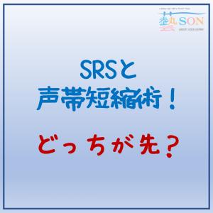 SRSと声帯短縮術!どっちが先?