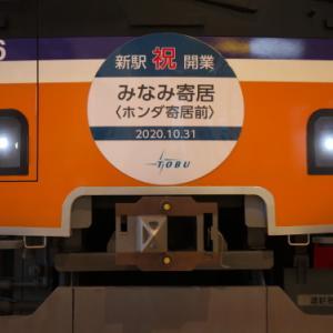 祝!東上線新駅「みなみ寄居」駅開業