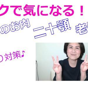 大阪・オンラインでマスクで気になるたるみ撃退!二十顎対策ケア♪