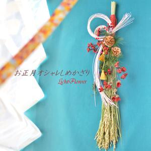 【教室の案内】オシャレなお正月飾り  浜松市&蒲郡市で開催!