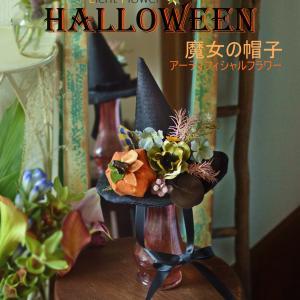 【教室の案内】魔女の帽子 ハロウィングッズ