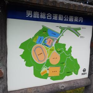 男鹿総合運動公園
