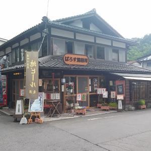 ぱろす湯田川
