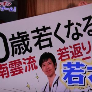 ★免疫力の強化!→インフルエンザや風邪をひかない体づくりとは?→ガン予防と若さの維持の秘訣