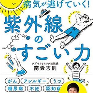 新型コロナは「紫外線」に弱い!→5,6月から紫外線増量→適度の日光浴で殺菌とビタミンD補給を!