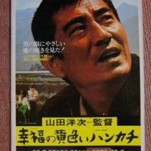 Aー映画「あなたへ」→名優『高倉 健』さんを偲んで。→昨日、映画「幸せの黄色いハンカチ」放映!