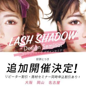 【受付中】大人気!ラッシュシャドウデザインセミナーが大阪・岡山・名古屋で開催