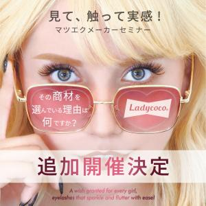 【受付中】商材セミナーが追加開催!大阪・岡山・名古屋