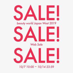 【BWJ出展記念】WEB限定セール始まりました!!