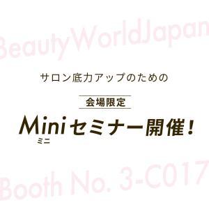 【イベント情報】BWJブースにてミニセミナー開催!ビューティーワールドジャパン
