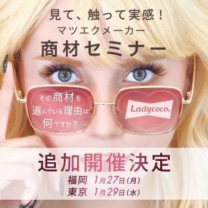 【セミナー情報】Ladycoco商材セミナー追加開催決定!福岡・東京