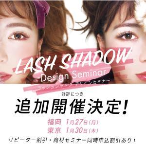 【セミナー情報】ラッシュシャドウデザインセミナー追加開催決定!福岡・東京
