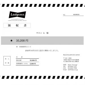 【Lasycoco】領収書の発行について