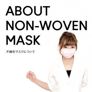 サロンは必ず『不織布マスク』を装着しましょう!