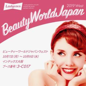 【お知らせ】ビューティーワールドジャパンウエスト2019☆Ladycoco出展のご案内