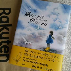 長田弘さんの新刊