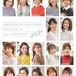 フジテレビ女性アナウンサーカレンダー2021 ~Welcome to Fujitelevision~が10/6に発売!