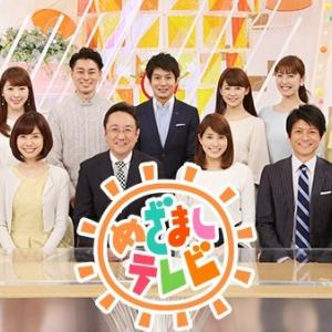 めざましテレビ、めざまし8(3/29~)新キャスターの紹介