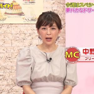 9/13~乃木坂46のザ・ドリームバイト!に中野美奈子さんが復帰!