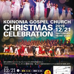 ゴスペルクリスマスコンサート!入場無料でお届けします
