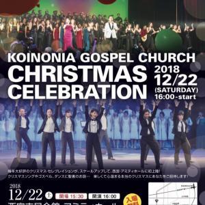 【ラジオに出演します!】ラジオ関西でクリスマスのPR