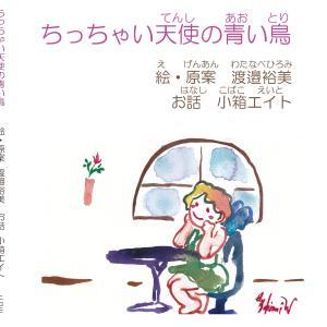 【出版】ご感想をいただきました*絵本「ちっちゃい天使の青い鳥」」