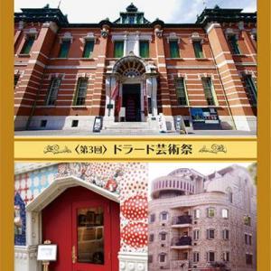 第3回・ドラード芸術祭(京都ブンパク&東京ドラード巡回展覧会)参加します&ブログ開始より17周年