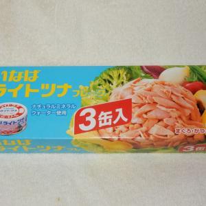 節約 3個、198円のツナ缶でサラダ