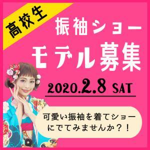 2/8(土)★振袖ショー高校生モデル募集!!