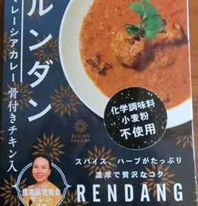 馬来風光美食監修の「レトルトのルンダン(マレーシアカレー)」は本格的な味