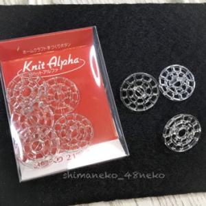 珍しいものを購入~手作りボタン「ニットアルファ knit alpha」