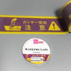 ダイソー マスキングテープ「カッター使用注意」を発見!