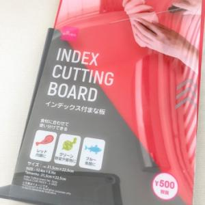 ダイソーのインデックス付きまな板とゴミを軽減する方法