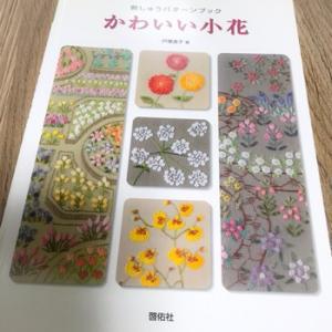 やっと欲しい資料にあえた!刺繍パターンブック「かわいい小花」