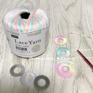アルミワッシャーで、糸はダイソーのレース糸を使用/まとめ買い