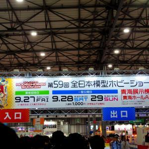 【スケールモデル編】第59回 全日本模型ホビーショー に行ってきました。