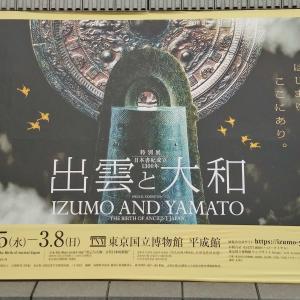 東京国立博物館の特別展 出雲と大和 に行ってきました。