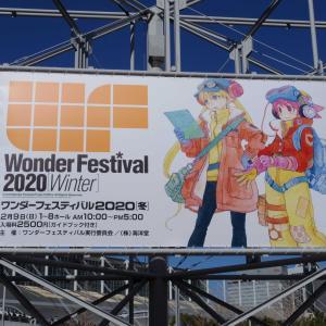 ワンダーフェスティバル 2020 冬 に行ってきました
