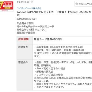Yahoo! JAPANカード(ヤフーカード、YJカード)は、A8のセルフバック経由で作れば今だけ4,600円もらえます