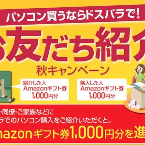 【先着3名様限定】ドスパラの友達紹介 秋キャンペーン!ドスパラでパソコン購入した方、する方はご連絡ください。もれなくアマギフ1000円もらえます!