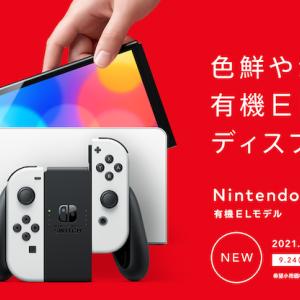 新型 Nintendo Switch(有機ELモデル)本日発売!アマゾンのリンク先はこちら