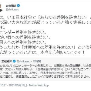 日本共産党が障がい者を差別!