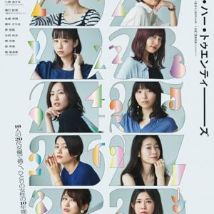 TOKYO PLAYERS COLLECTION「IN HER TWENTIES 2020」を観て